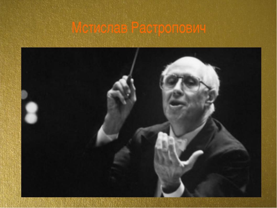 Мстислав Растропович