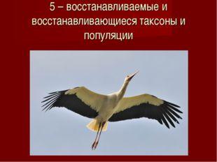 5 – восстанавливаемые и восстанавливающиеся таксоны и популяции