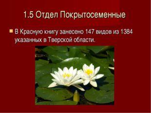 1.5 Отдел Покрытосеменные В Красную книгу занесено 147 видов из 1384 указанны
