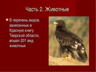 Часть 2. Животные В перечень видов, занесенных в Красную книгу Тверской облас