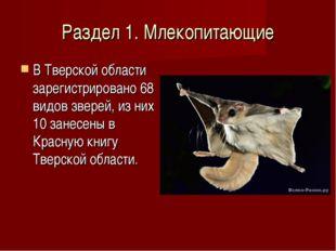 Раздел 1. Млекопитающие В Тверской области зарегистрировано 68 видов зверей,