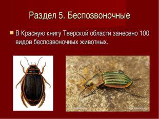 Раздел 5. Беспозвоночные В Красную книгу Тверской области занесено 100 видов
