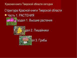 Красная книга Тверской области сегодня Структура Красной книги Тверской облас