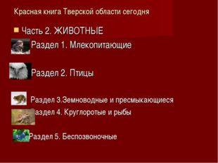 Красная книга Тверской области сегодня Часть 2. ЖИВОТНЫЕ Раздел 1. Млекопитаю