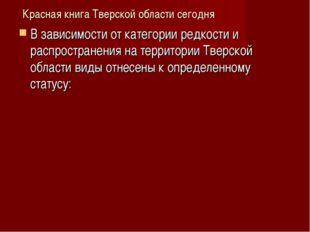 Красная книга Тверской области сегодня В зависимости от категории редкости и