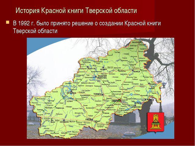 История Красной книги Тверской области В 1992 г. было принято решение о созда...