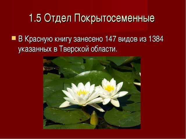 1.5 Отдел Покрытосеменные В Красную книгу занесено 147 видов из 1384 указанны...