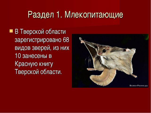 Раздел 1. Млекопитающие В Тверской области зарегистрировано 68 видов зверей,...