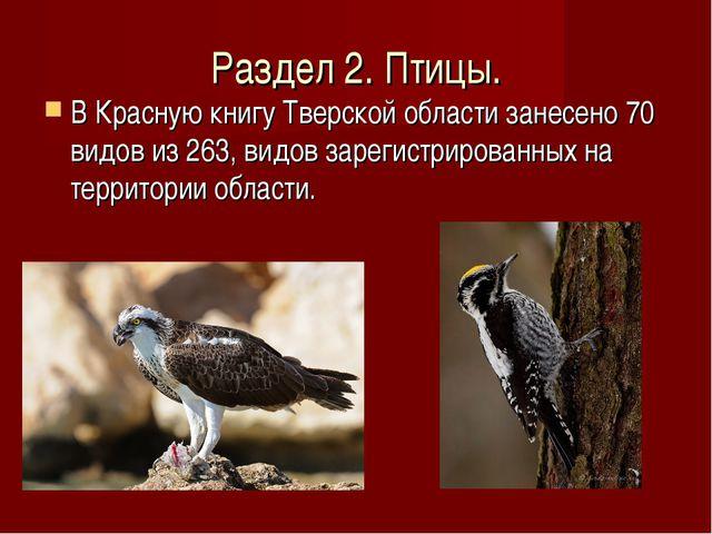 Раздел 2. Птицы. В Красную книгу Тверской области занесено 70 видов из 263, в...