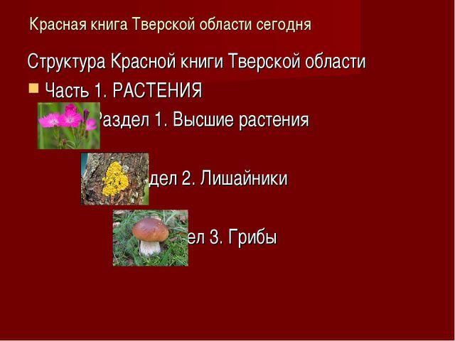 Красная книга Тверской области сегодня Структура Красной книги Тверской облас...