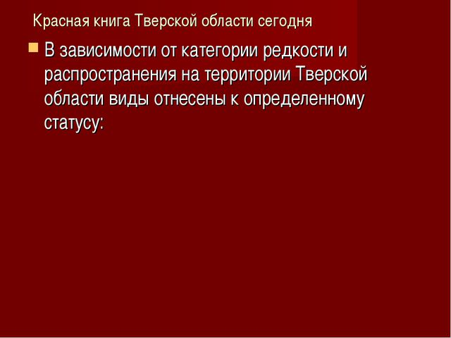Красная книга Тверской области сегодня В зависимости от категории редкости и...