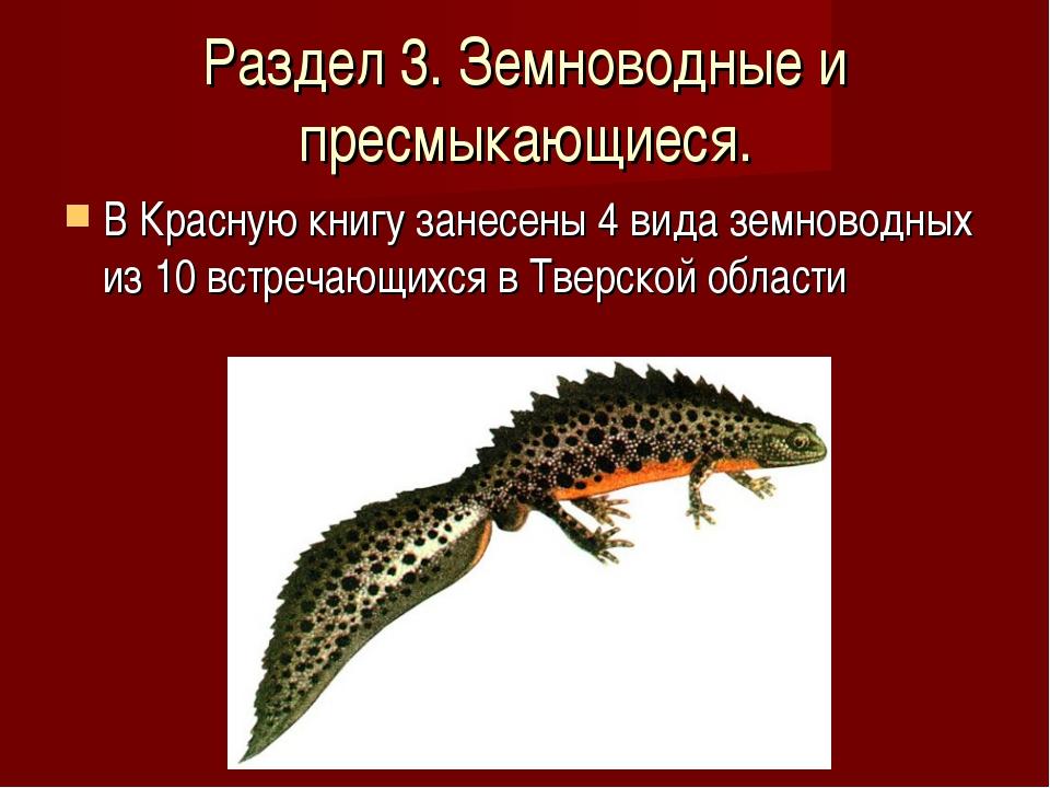 Раздел 3. Земноводные и пресмыкающиеся. В Красную книгу занесены 4 вида земно...