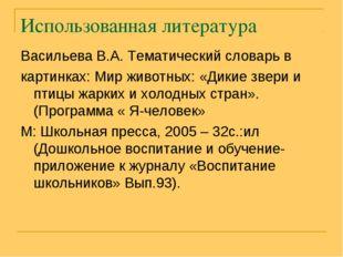 Использованная литература Васильева В.А. Тематический словарь в картинках: Ми