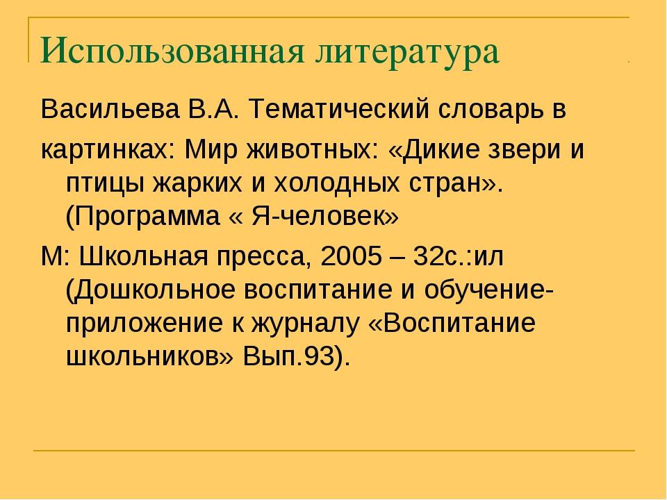 Использованная литература Васильева В.А. Тематический словарь в картинках: Ми...