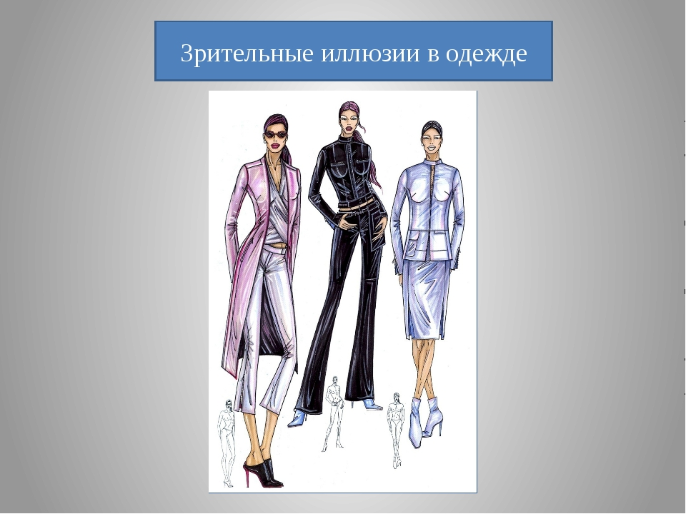 Зрительные иллюзии в одежде
