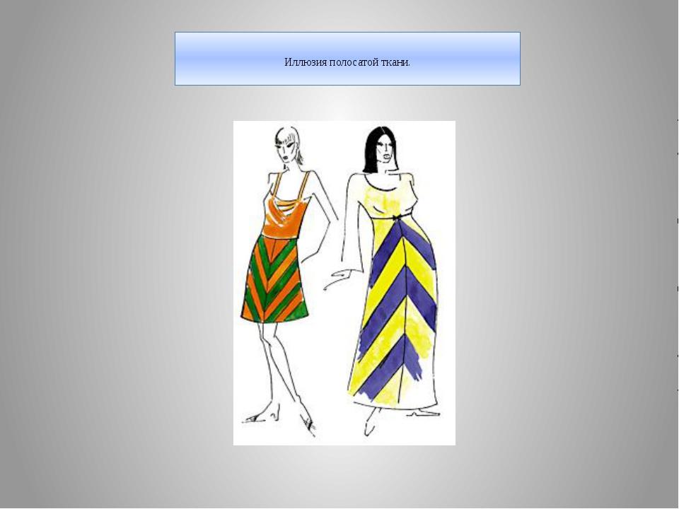 Иллюзия полосатой ткани.