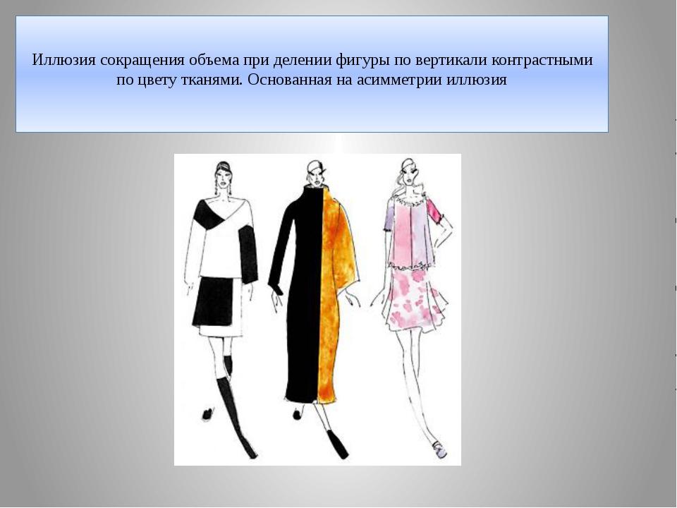 Иллюзия сокращения объема при делении фигуры по вертикали контрастными по цв...
