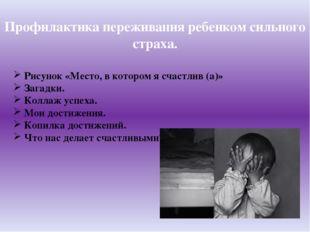 Профилактика переживания ребенком сильного страха. Рисунок «Место, в котором