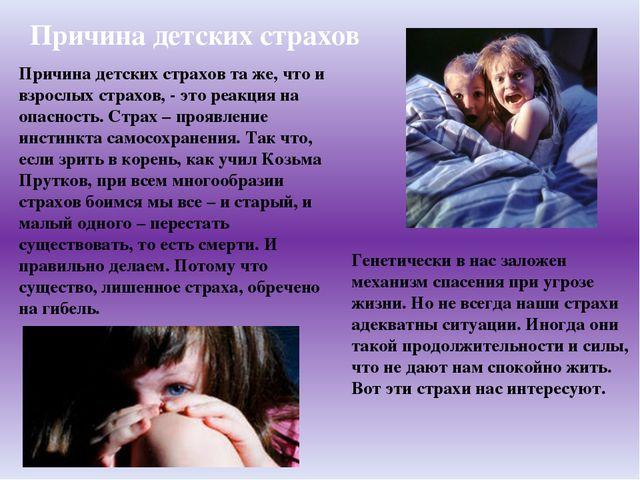 Причина детских страхов та же, что и взрослых страхов, - это реакция на опасн...