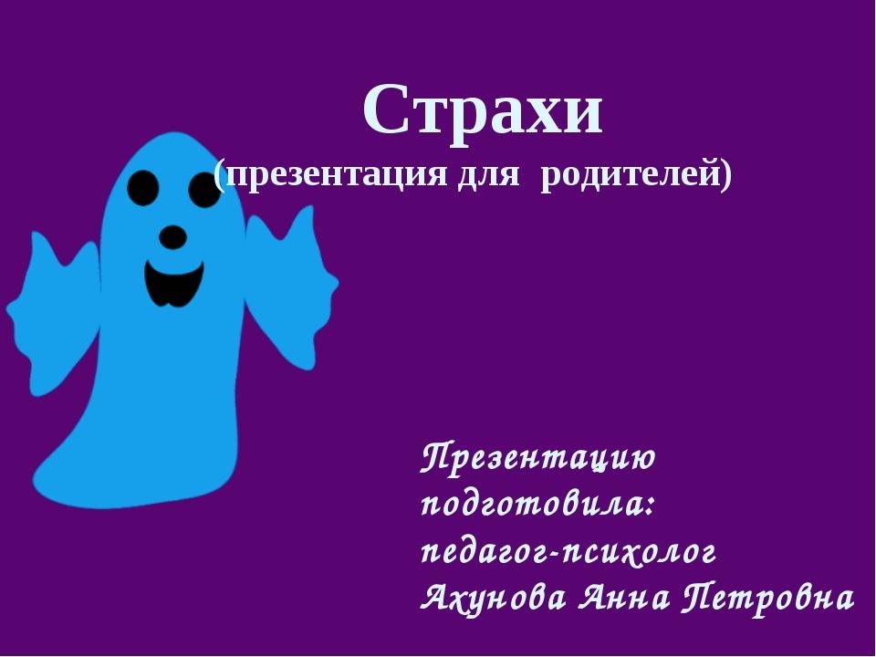 Страхи (презентация для родителей) Презентацию подготовила: педагог-психолог...