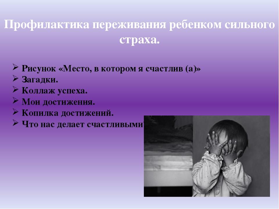 Профилактика переживания ребенком сильного страха. Рисунок «Место, в котором...
