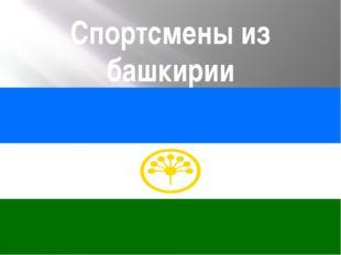 Спортсмены из башкирии