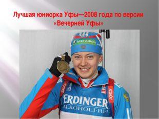 Лучшая юниорка Уфы—2008 года по версии «Вечерней Уфы»