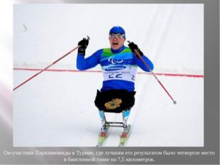 Он-участник Паралимпиады в Турине, где лучшим его результатом было четвертое