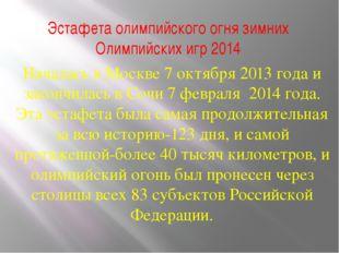 Эстафета олимпийского огня зимних Олимпийских игр 2014 Началась в Москве 7 ок