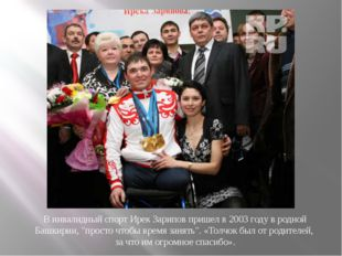 """В инвалидный спорт Ирек Зарипов пришел в 2003 году в родной Башкирии, """"просто"""