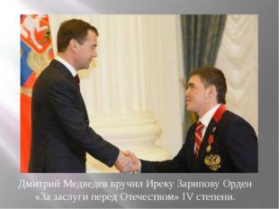 Дмитрий Медведев вручил Иреку Зарипову Орден «За заслуги перед Отечеством» IV