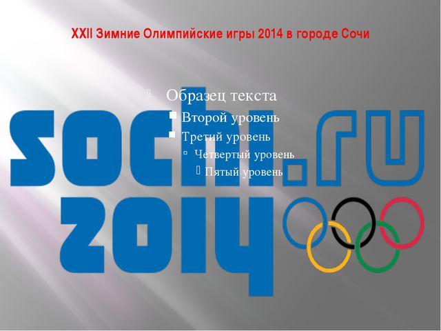 XXII Зимние Олимпийские игры 2014 в городе Сочи