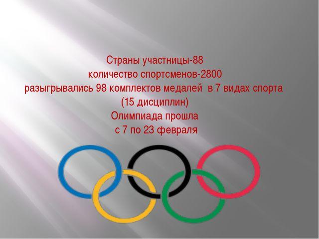 Страны участницы-88 количество спортсменов-2800 разыгрывались 98 комплектов...