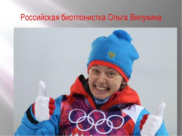 Российская биотлонистка Ольга Вилухина