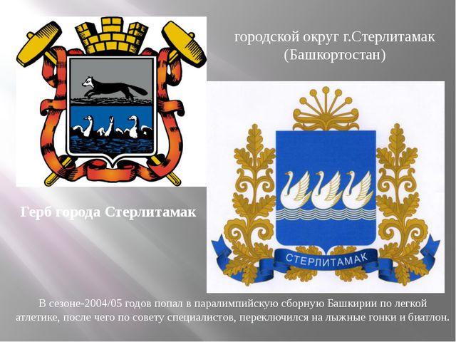 Герб города Стерлитамак городской округ г.Стерлитамак (Башкортостан) В сезоне...