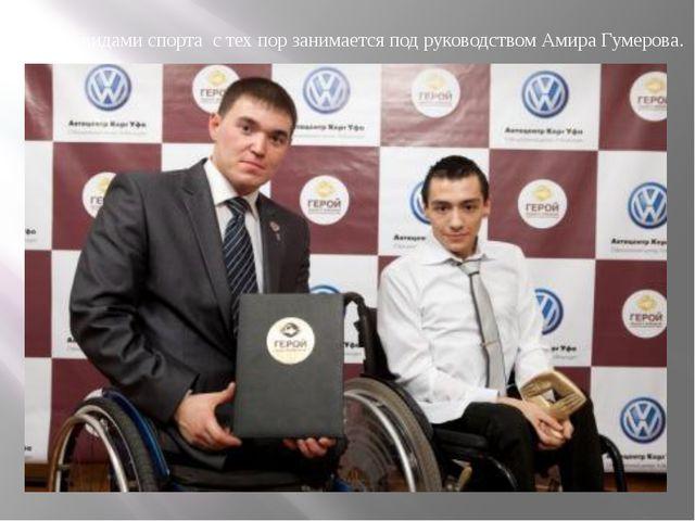 Этими видами спорта с тех пор занимается под руководством Амира Гумерова.
