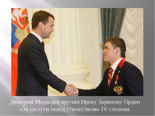 Дмитрий Медведев вручил Иреку Зарипову Орден «За заслуги перед Отечеством» IV...