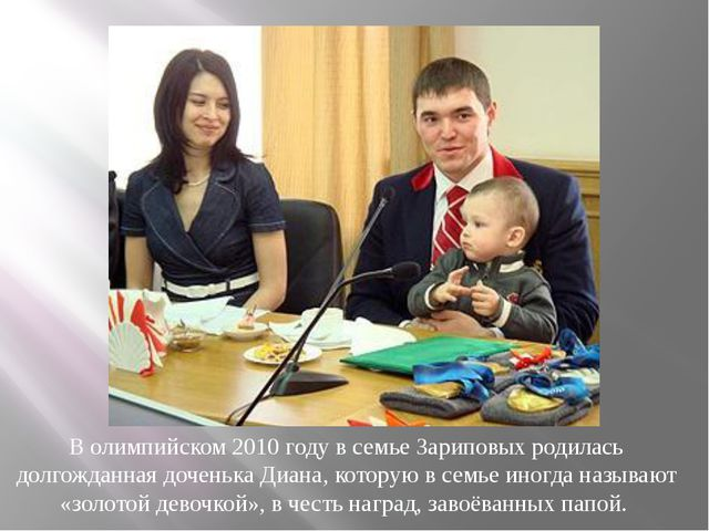 В олимпийском 2010 году в семье Зариповых родилась долгожданная доченька Диан...