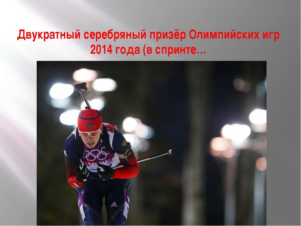 Двукратный серебряный призёр Олимпийских игр 2014 года (в спринте…