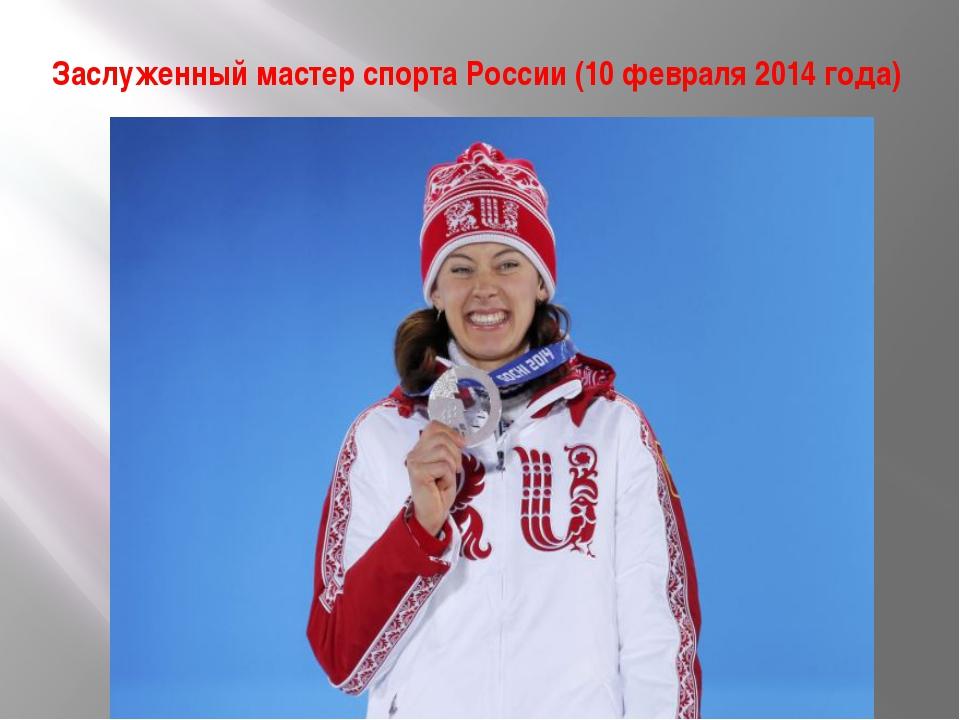 Заслуженный мастер спорта России(10 февраля 2014 года)