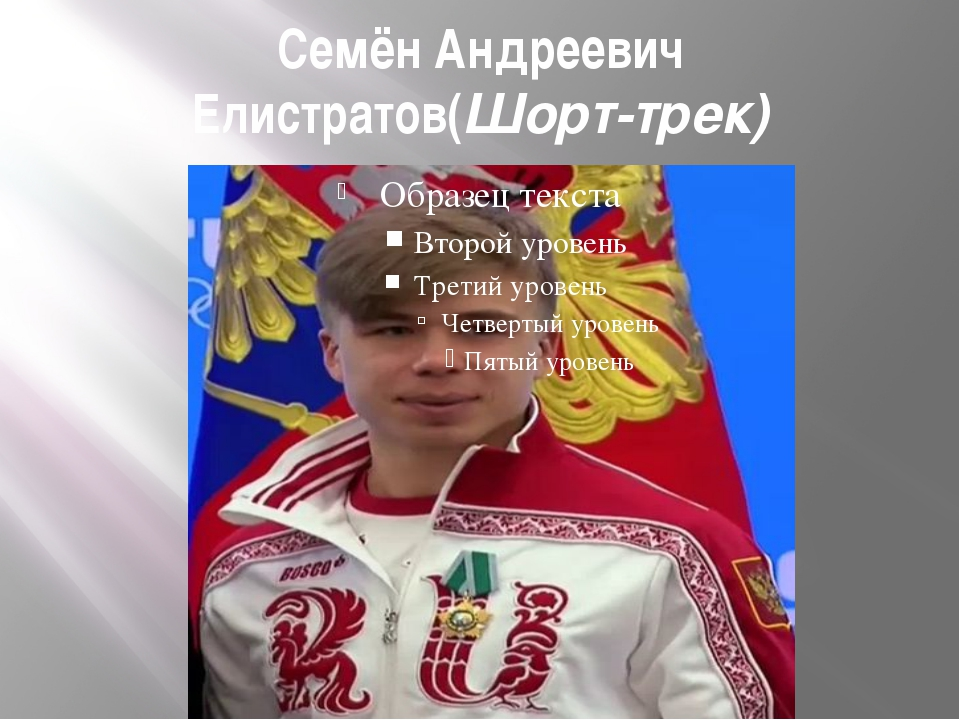 Семён Андреевич Елистратов(Шорт-трек)
