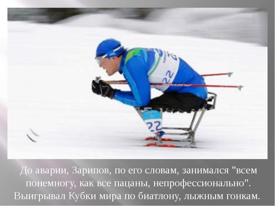 """До аварии, Зарипов, по его словам, занимался """"всем понемногу, как все пацаны,..."""