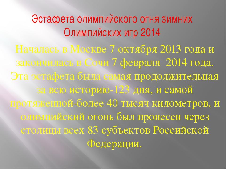 Эстафета олимпийского огня зимних Олимпийских игр 2014 Началась в Москве 7 ок...