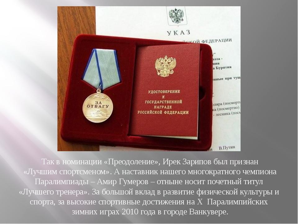 Так в номинации «Преодоление», Ирек Зарипов был признан «Лучшим спортсменом»....
