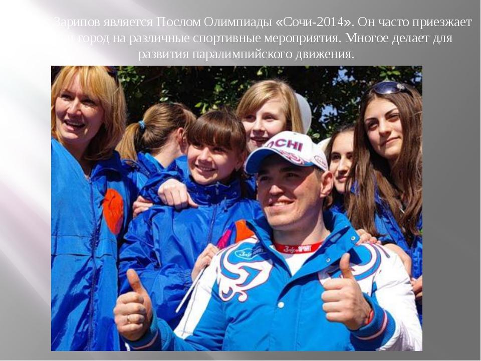 Ирек Зарипов является Послом Олимпиады «Сочи-2014». Он часто приезжает в наш...