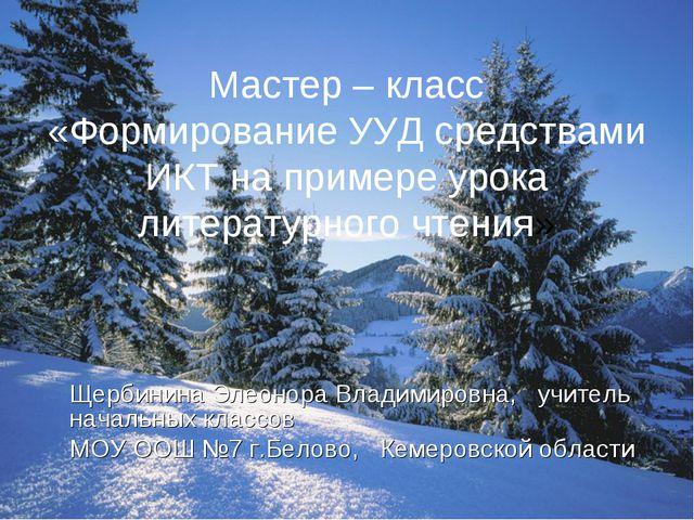 Мастер – класс «Формирование УУД средствами ИКТ на примере урока литературног...
