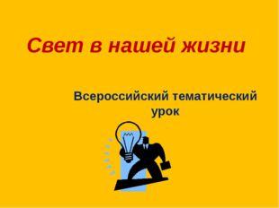 Свет в нашей жизни Всероссийский тематический урок