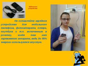 Мобильные устройства Не оставляйте зарядное устройство для мобильного телефо