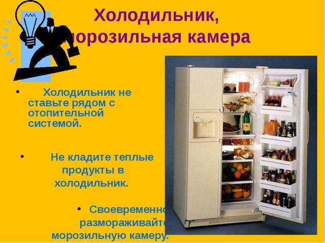 Холодильник, морозильная камера Холодильник не ставьте рядом с отопительной с...
