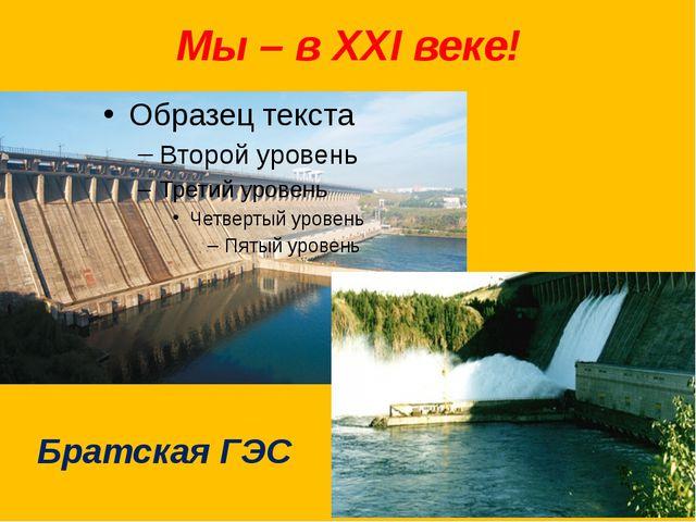 Мы – в ХХI веке! Братская ГЭС